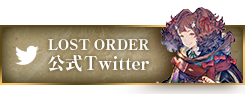 LOST ORDER 公式Twitter